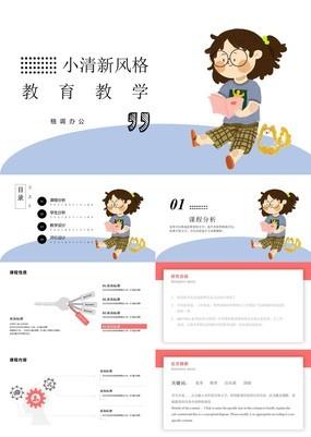 卡通简洁清新风儿童网络知识教育课程通用PPT模板