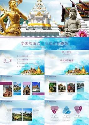 蓝紫色高端系旅游线路商业海报通用PPT模版