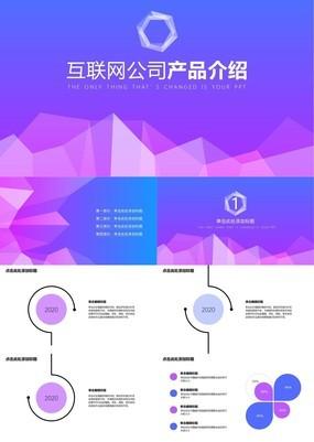 蓝紫色渐变动感科技互联网公司介绍PPT模板