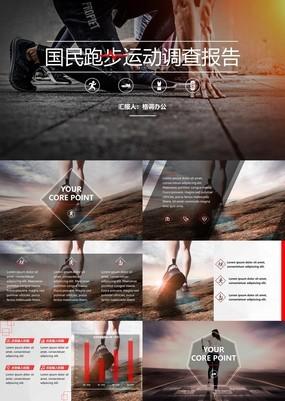 黑色渐变运动跑步健身行业欧美风PPT通用模板