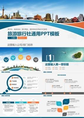 旅游项目介绍户外运动旅游出行通用PPT模板