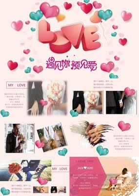 粉色立体爱心甜蜜浪漫情人节照片墙表白ppt模板