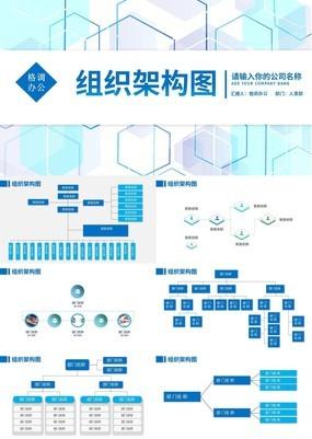 高端蓝色企业员工组织精美架构图PPT模板