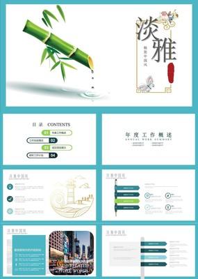 古雅青竹国风企业工作总结报告通用PPT模板