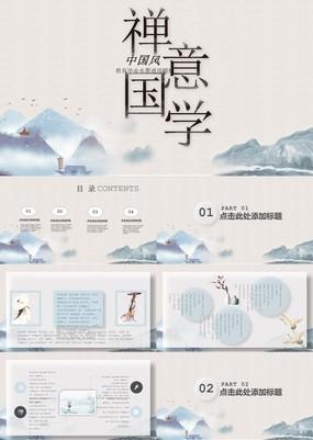 复古中国风禅意国学网络课程教育课件通用PPT模板