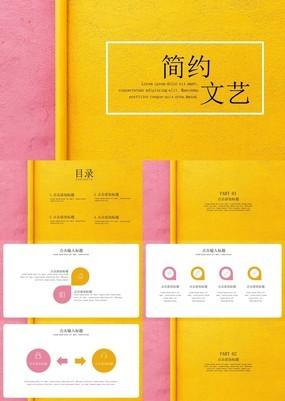 时尚粉黄撞色系广告设计企业简介宣传通用PPT模板