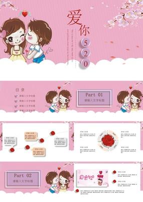 粉色浪漫卡通风情人节主题活动营销策划PPT模板