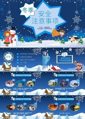 蓝色卡通冬季幼儿园小学寒假安全教育班会PPT模板