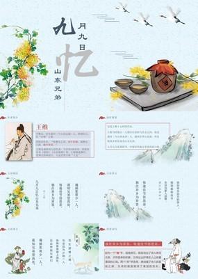古雅中国风小学语文九月九日忆山东兄弟PPT模板