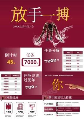 炫酷红简约激励风企业销售部业绩冲刺大会PPT模板