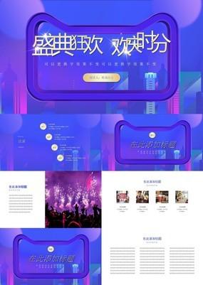 紫色营销宣传风热销电商企业盛典狂欢通用PPT模板