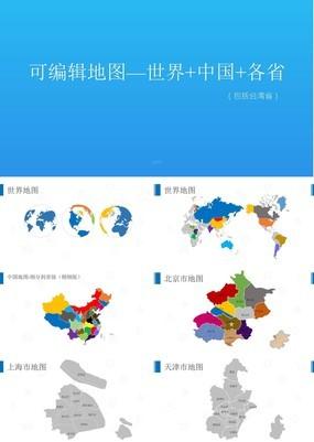 多彩主灰色系可编辑地图世界中国各省PPT模板