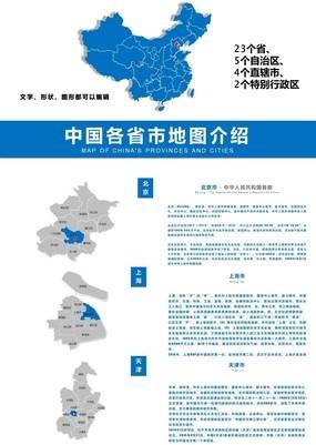 蓝色微立体简约风中国地图矢量简介通用PPT模板