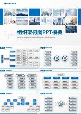 商务蓝微立体企业经营组织架构图图解通用PPT模板