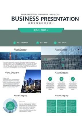 大气欧美简洁实用框架完整多图表创意商务通用模板