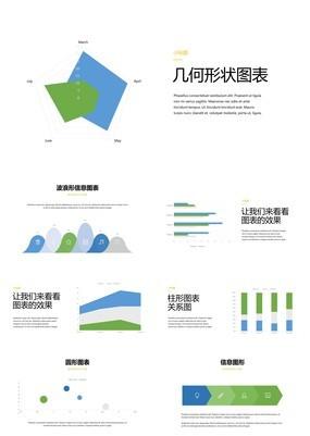 绿色大气商务图表简约几何图形图表设计模板