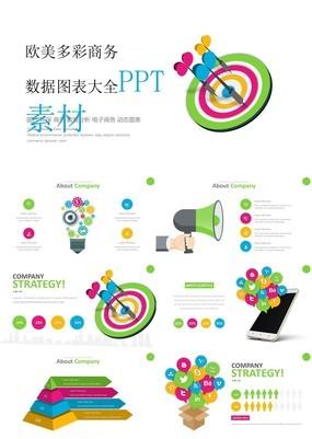 欧美多彩商务风数据图表大全商务通用素材PPT模板